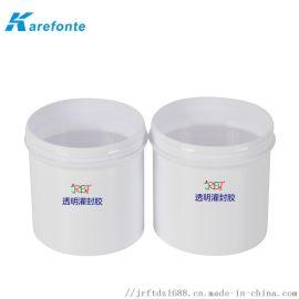 高透明果凍膠 導熱灌封膠 液體硅膠 成型AB硅凝膠