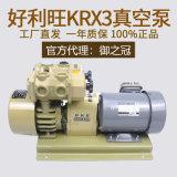 好利旺真空泵 原裝好利旺 KRX3-P-V-01