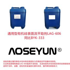 通用型有機矽表面流平助劑LAG-606