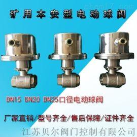 礦用本安型電動球閥 DFH20/7