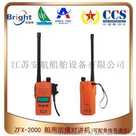 ZXF-N2000消防用便携式双向无线电话