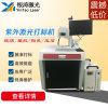 新品3W紫外鐳射雕刻機 ABS塑膠精密鐳射打標機