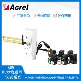 ADW400-D10-2S两路lora无线智能电表