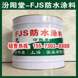 FJS防水涂料、生产销售、FJS防水涂料、防漏防腐
