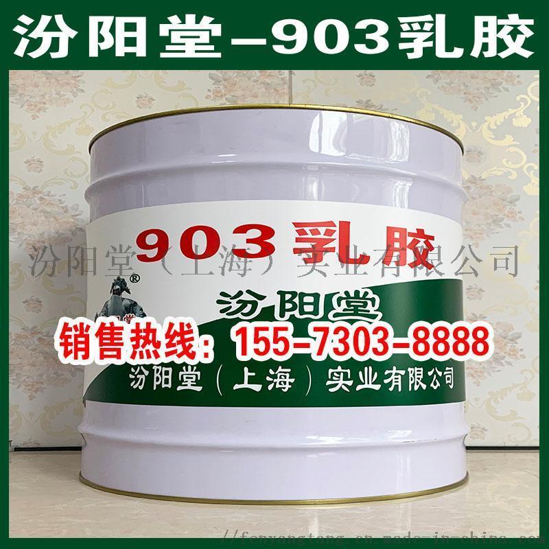 903乳胶、厂价直供、903乳胶、批量直销