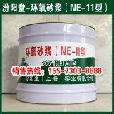 環氧砂漿(NE-11型)、工廠報價、銷售供應