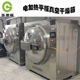 平板式真空干燥箱-热敏性物料干燥设备