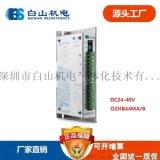 白山机电步进电机驱动器 Q2HB44MA44MC