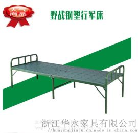 **两折床 野战行军床 部队制式钢塑折叠床