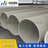 厂家直销聚丙烯管 PP管  化工环保PP风管