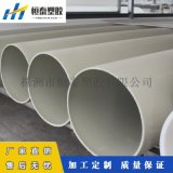 廠家直銷聚丙烯管 PP管  化工環保PP風管