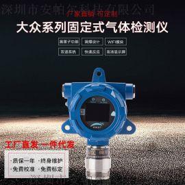 在线式氯气检测仪 固定式氯气检测仪 氯气探测仪