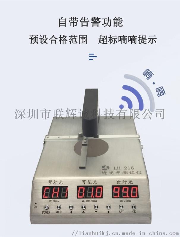 LH-217透光率计透光率测试仪透光率检测仪