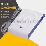 德卡D8-U/非接觸式IC讀卡器/M1水卡