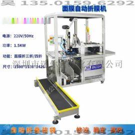 膜布吸放折叠机·自动折叠吸放面膜机·膜布吸放装置