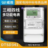 长沙威胜DTSD341-U9高精度0.2S级3×57.7/100V 3×1.5(6)A三相四线多功能电表