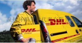 泉州DHL国际快递寄 丹麦、芬兰、希腊、瑞士、挪威、葡萄牙、西班牙、瑞典、爱尔兰、奥地利