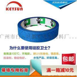 耐UV抗老化抗溶剂美纹纸胶带 厂家直销