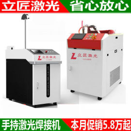 1000W瓦手持激光焊接机 带自动送丝 本月特价