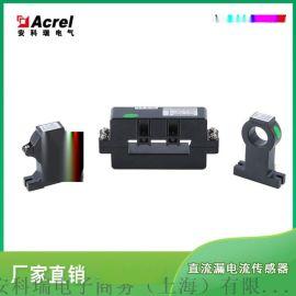 直流漏电流传感器 安科瑞AHLC-EA 输入10mA-2A 输出5V 开孔40mm