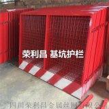 基坑护栏网;成都基坑护栏;四川基坑护栏厂家