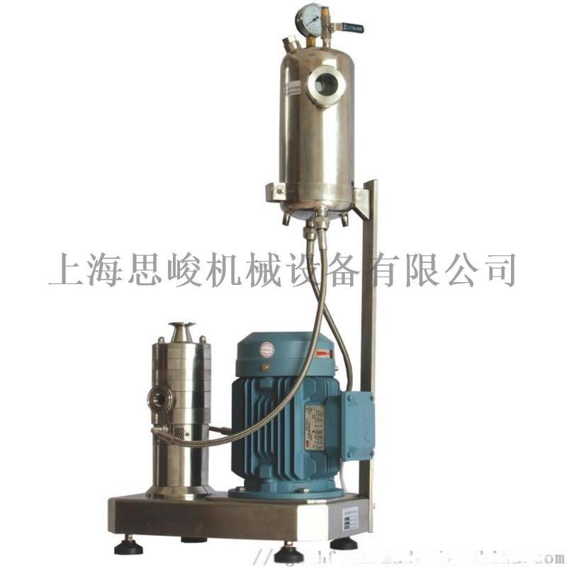 水性环氧乳液高速乳化机