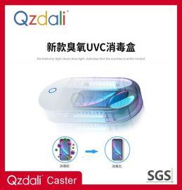消毒盒紫外线除菌杀毒适用手机口罩苹果安卓