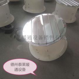 FT35-11防腐玻璃钢轴流风机