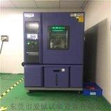 中型高低温温度交变试验箱