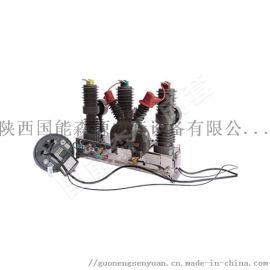ZW32-12FG智慧真空斷路器