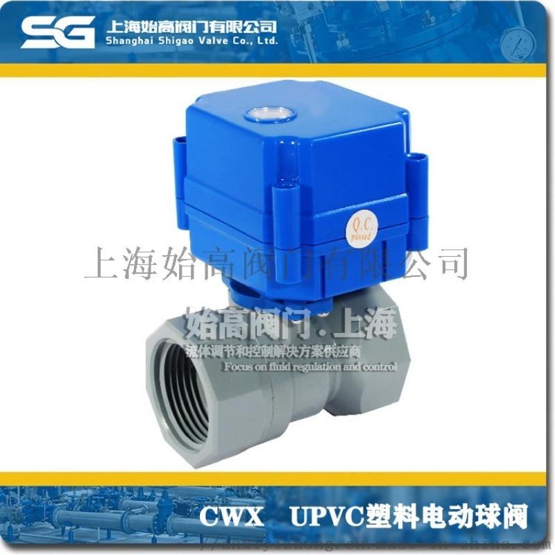 塑料电动球阀,UPVC微型电动球阀