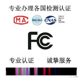 電子電器出口美國的FCC認證辦理