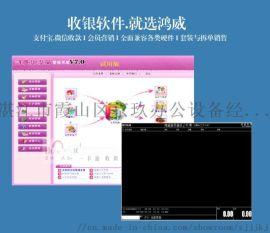供應湛江化妝品收銀管理軟件