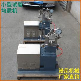 单相220V均质机 高校实验室小型均质机 厂家直销