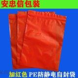 廠家專業生產加顏色防靜電袋  大紅色