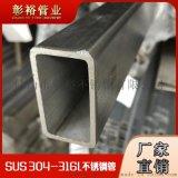 40*80*3.8毫米護欄用不鏽鋼管