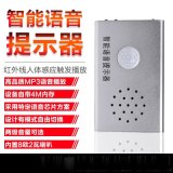 语音警示器声音语音警示器型号JQ-308