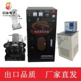 归永高温保护系统多功能控温光化学反应仪厂家