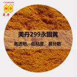 美丹299永固黄 塑料油墨用有机颜料 厂家发货