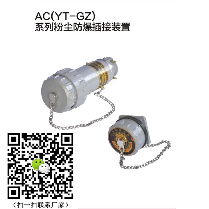 AC防爆插銷插座YZ-GZ防爆無火花插接裝置