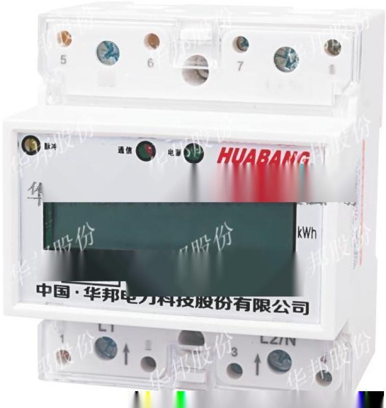 4P单相导轨式电表带485通讯接口