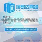 南宁分销系统开发公司哪家专业?