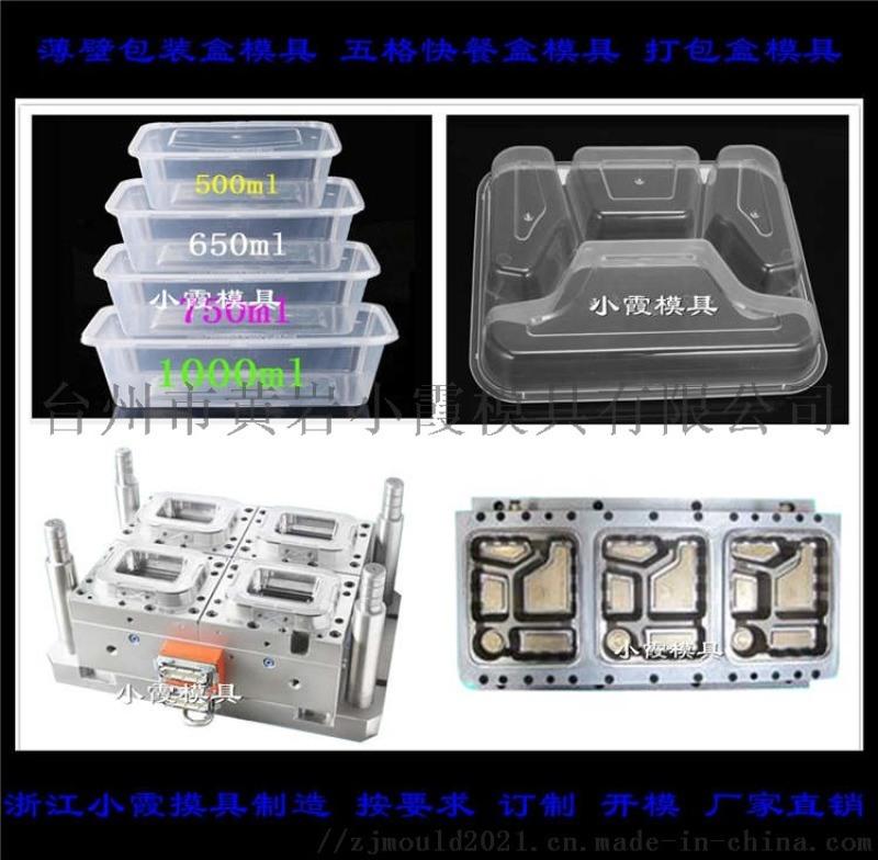 订做1250ml薄壁保鲜盒模具 塑胶打包盒模具
