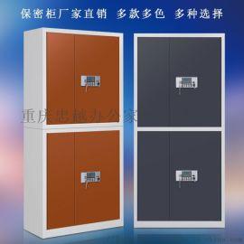 重庆保密柜 电子密码柜 智能密码文件柜厂家