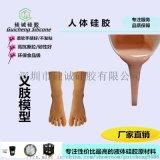 深圳硅诚医疗义肢人体硅胶