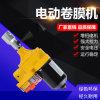 大棚自動卷膜機溫控器,自動卷膜,APP控制