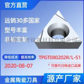 TPGT080202 车刀 铣刀 切槽刀 厂家