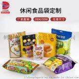 厂家定制 饼干糖果零食坚果干休闲食品包装 食品卷膜糖果卷膜