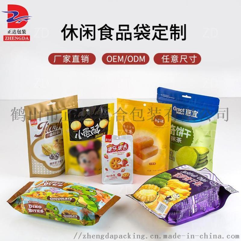 廠家定製 餅乾糖果零食堅果干休閒食品包裝 食品卷膜糖果卷膜