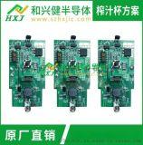 便携榨汁杯线路板7.4V电路板方案pcba设计公司